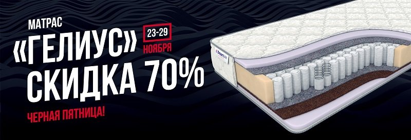 Купить матрас на Black Friday 2019 в Самаре